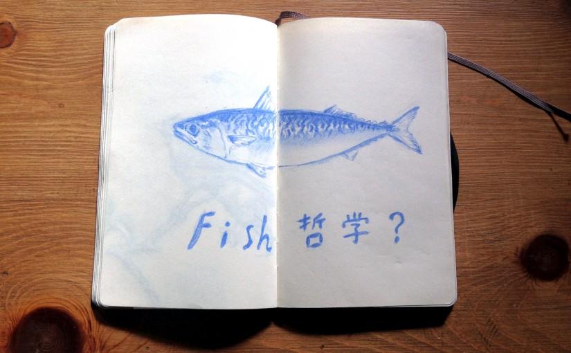 fish哲学